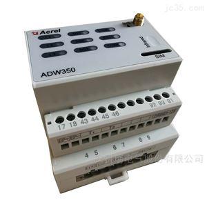 ADW350WA-4G安科瑞5G基站耗电量计量监测