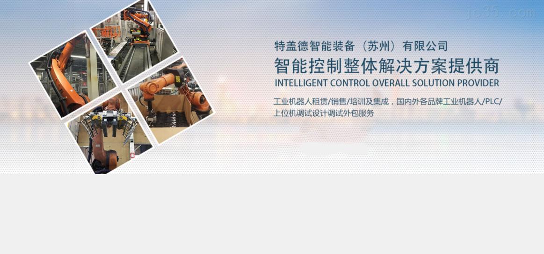 best365亚洲版官网上下料及机器人租赁