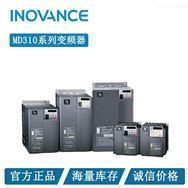 汇川MD310系列变频器,汇川正规授权代理商