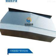 昆机镗铣床伸缩YX轴钢板防护罩原厂制造
