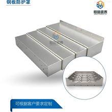 异形青岛机床钢板导轨防护罩厂家报价维修