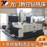 龙门移动式大型数控钻铣床