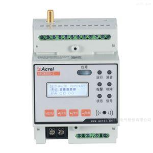 智慧安全用电管理模块  电气火灾监控 GPRS