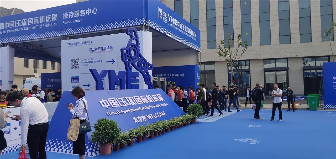 宝宇数控(安徽宇宙机床)亮相第16届YME中国(玉环)国际机床展