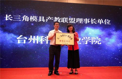 长三角模具产教联盟成立大会暨产教融合高峰论坛在台州黄岩举行