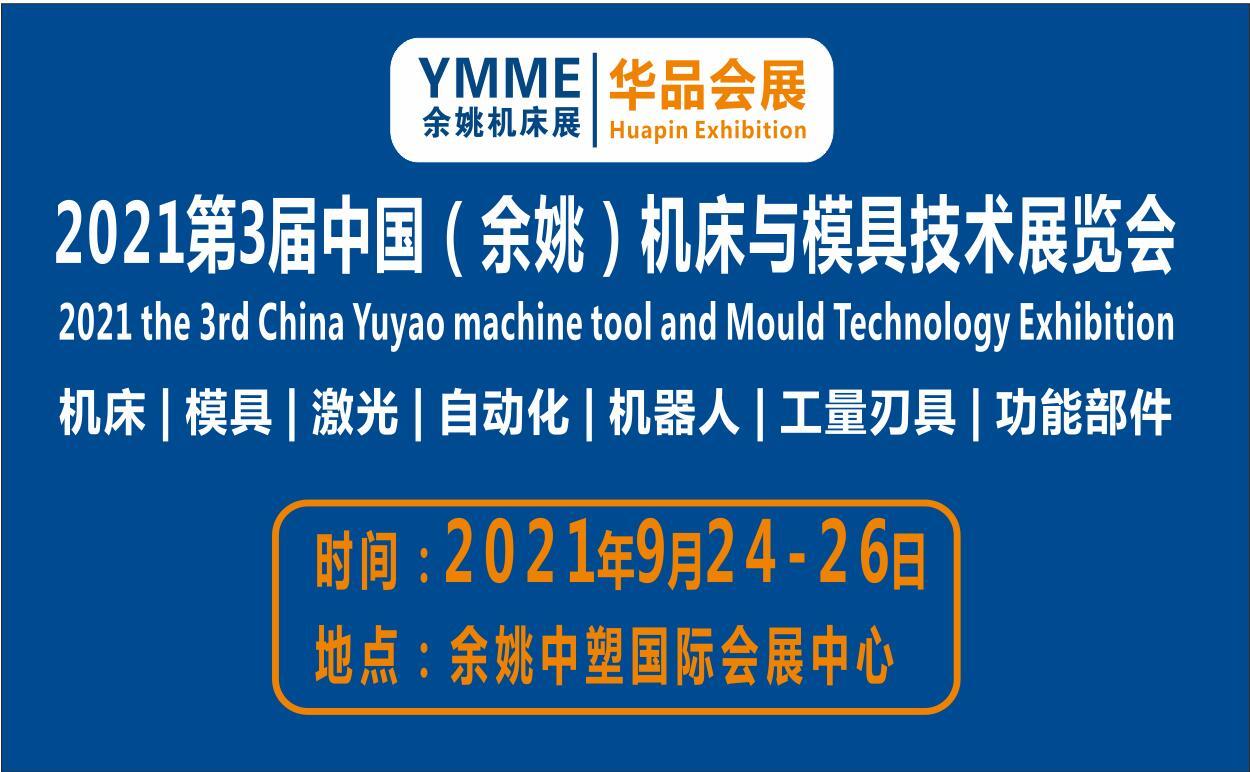 2021第3屆中國(余姚)機床與模具加工技術展覽會