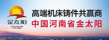 河南省金太陽精密鑄業股份有限公司