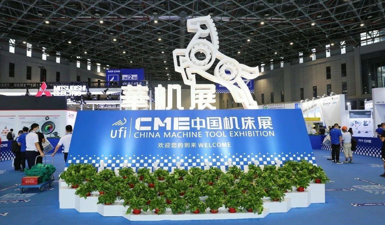 固本精机参加CME2020中国机床展圆满成功