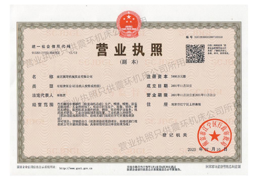 震环机床南京制造基地增资项目获批