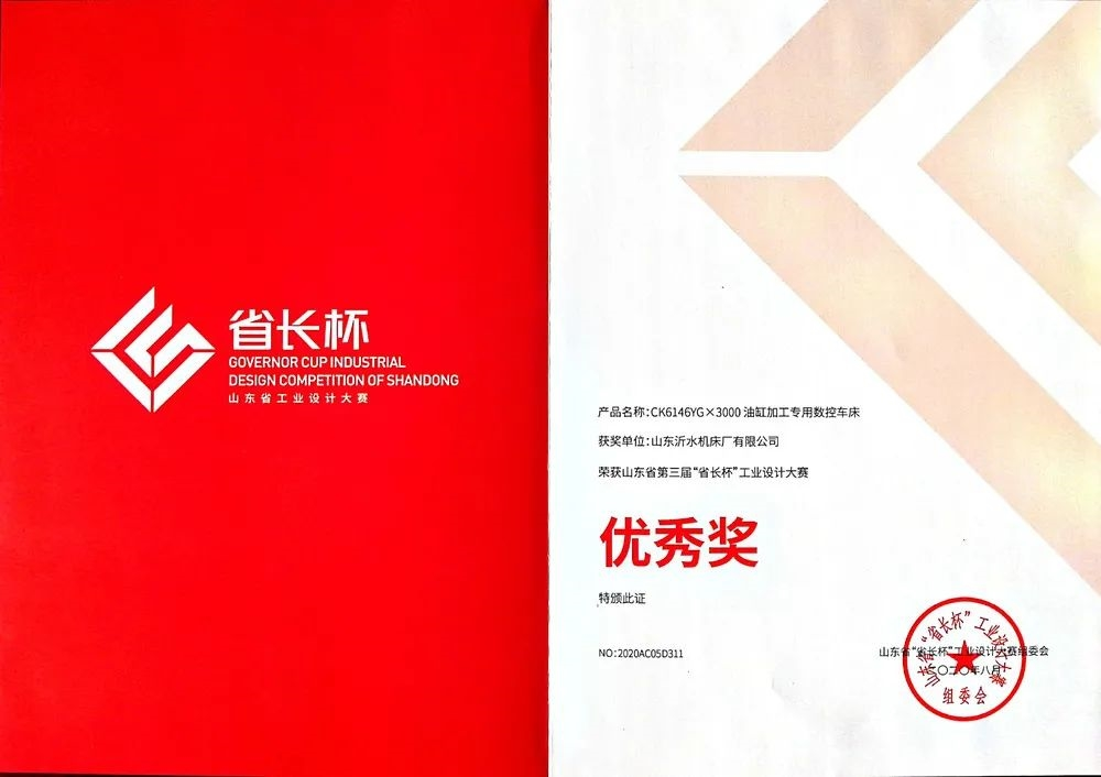 沂水机床:专注技术研发,打造企业核心竞争力!
